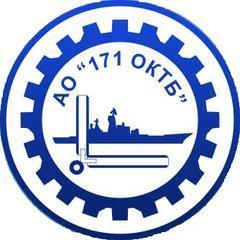 171 отдельное конструкторско-технологическое бюро