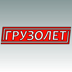 ГРУЗОЛЕТ