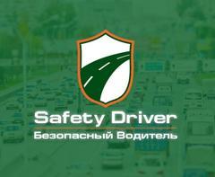 Безопасный водитель