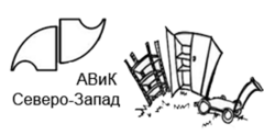 АВиК Северо-Запад