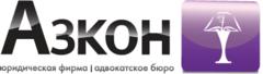 Адвокатское бюро Азкон г. Москвы