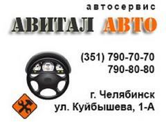 Авитал-Авто
