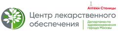 ГБУЗ Центр Лекарственного Обеспечения Департамента Здравоохранения Города Москвы