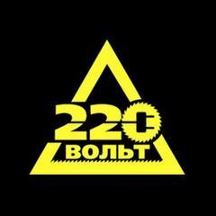 220 Вольт (ИП Ткаченко Александр Игоревич)
