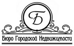 Бюро городской недвижимости