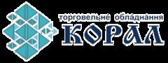 КОРАЛ - Торговое оборудование