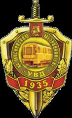 2 отдел полиции УВД на Московском Метрополитене