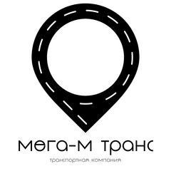 МЕГА-МТранс