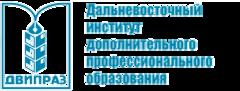 Дальневосточный институт дополнительного профессионального образования