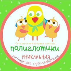 Полиглотики Новосибирск