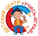 Центр детского развития Учись-Играй