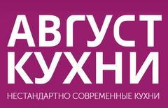 Август Кухни