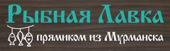 Рыбная лавка - прямиком из Мурманска
