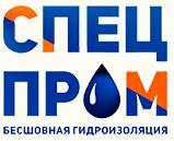 СпецПром