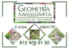 Геометрия ландшафта