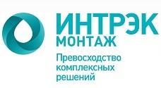 ИНТРЭК-монтаж
