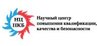 НОЧУ ДПО Научный центр повышения квалификации, качества и безопасности