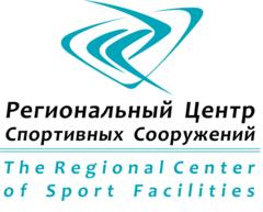 КГАУ Региональный центр спортивных сооружений