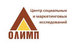 Центр социальных и маркетинговых исследований Олимп