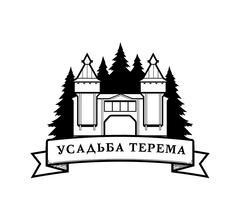 Усадьба Терема