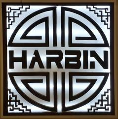 Ресторан Харбин