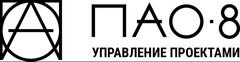 «ПАО-8»