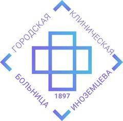 ГБУЗ ГКБ им Иноземцева Ф.И. ДЗМ
