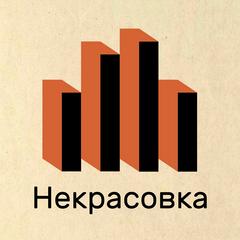 ГБУК г. Москвы Центральная универсальная научная библиотека имени Н.А. Некрасова