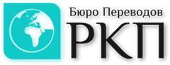 Бюро переводов РКП