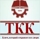ГБПОУ ТК им. Н.Д.Кузнецова