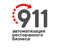 911 Автоматизация ресторанного бизнеса