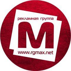 Рекламная группа Максимум