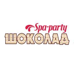 Spa-party Шоколад