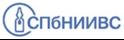ФГУП СПб научно-исследовательский институт вакцин и сывороток и предприятие по производству бактерийных препаратов