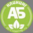 АБ-Клининг