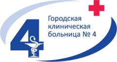 Областное бюджетное учреждение здравоохранения Городская клиническая больница №4