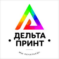 Дельта Принт