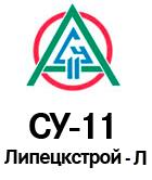 СУ-11 Липецкстрой-Л