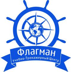 Учебно-Тренажерный Центр Флагман