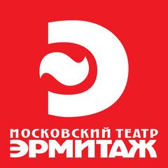 ГБУК г. Москвы Театр Эрмитаж