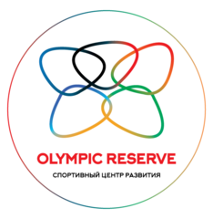 Спортивный центр развития «Olympic Reserve»