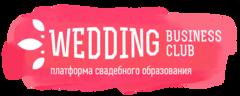 Школа свадебного бизнеса №1