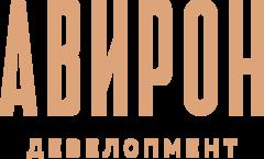 АВИРОН ДЕВЕЛОПМЕНТ