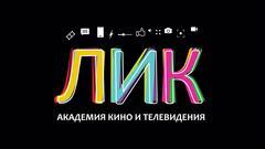 Академия кино и телевидения ЛИК