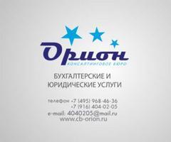 КБ ОРИОН