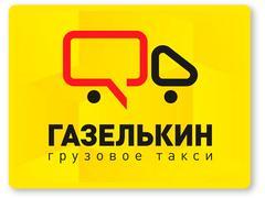 ГАЗЕЛЬКИН, грузовая компания