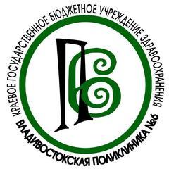 КГБУЗ Владивостокская поликлиника №6
