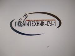 Политехник-СУ-1