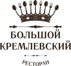 Ресторан Большой Кремлевский