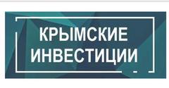 Крымские Инвестиции